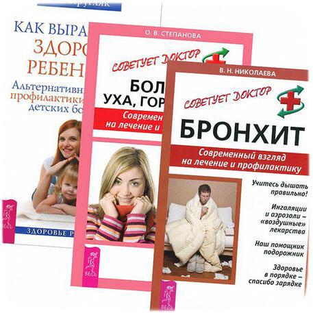 """серия книг """"Как вырастить здорового ребенка"""""""