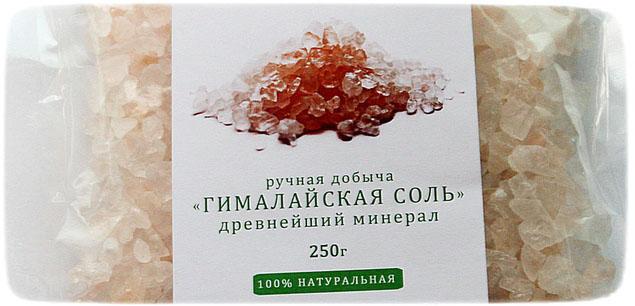 Розовая соль гималайская польза и вред