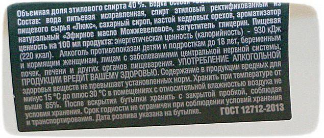 глицерин в водке зачем