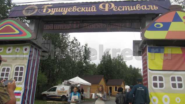 бушуевский фестиваль златоуст