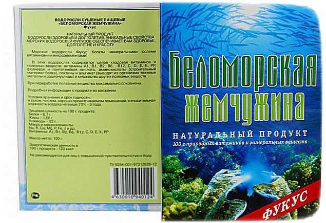 фукус водоросли полезные свойства