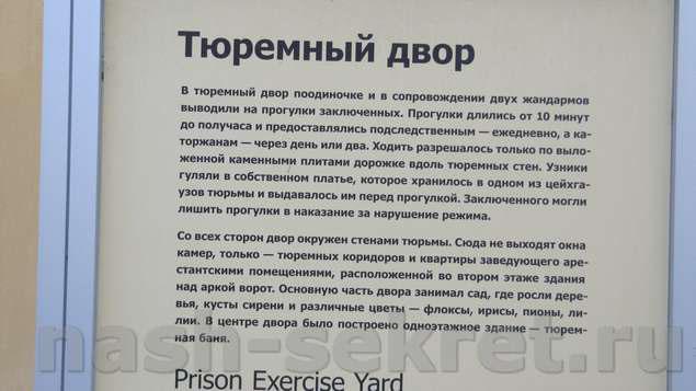 Табличка тюремный двор