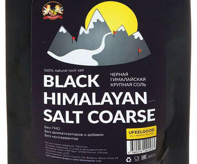 черная соль купить