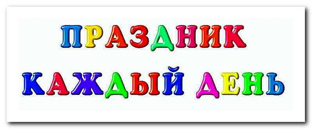какие праздники отмечают в июне в России