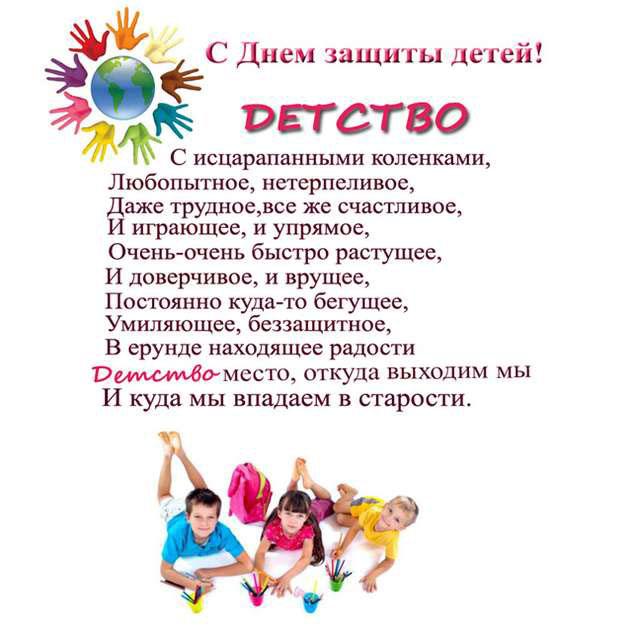 Стихотворение на день защиты детей