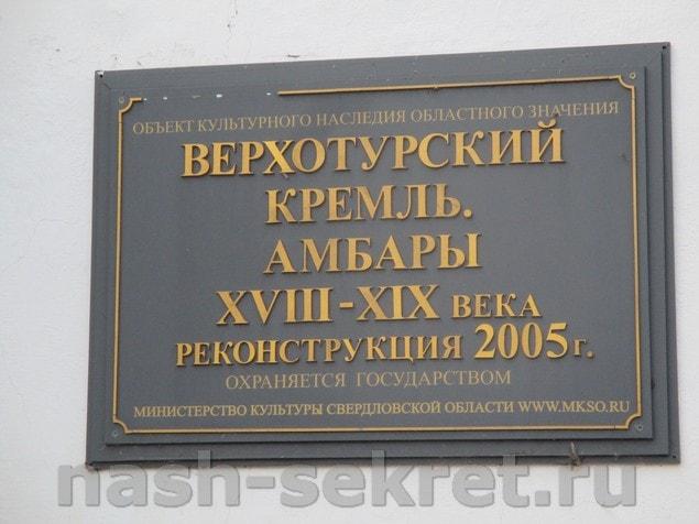 Таблица верхотурского кремля