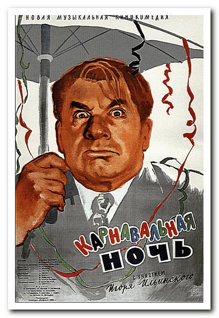 Новогодние советские фильмы: список лучших кинокартин - photo#3