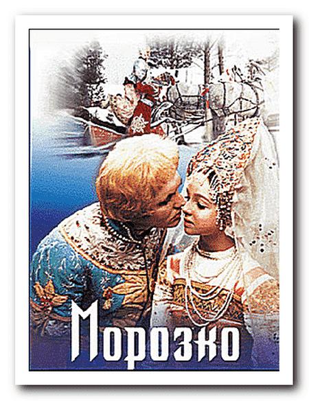 """Фильм-сказка """"Морозко"""""""