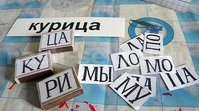 игра со слогами для малышей