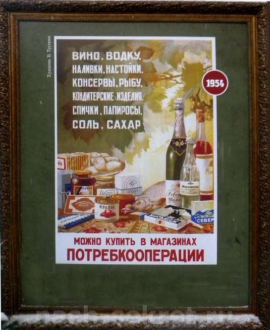 Продуктовые наборы СССР