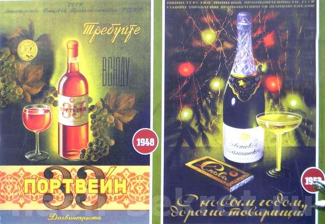 Советский портвейн и шампанское 1937г.