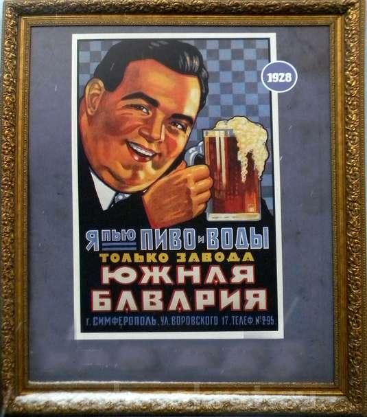 Плакат пиво 1928 год