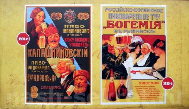 Плакат: пиво 1900-1910 гг