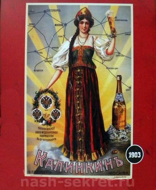 Калинкинское пиво-медоваренное товарищество