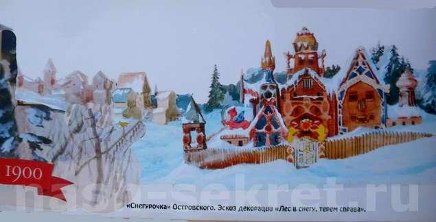 Пьеса «Снегурочка»