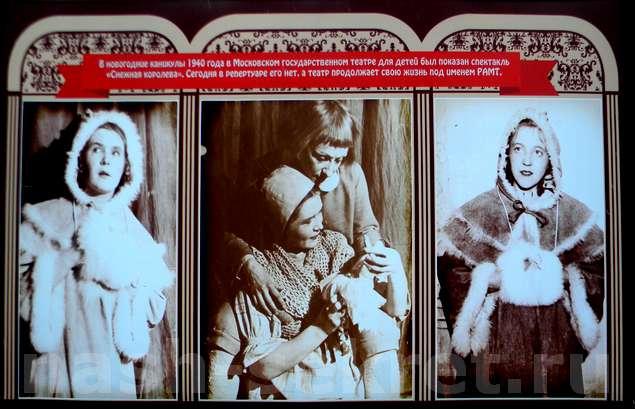 спектакль «Снежная королева» 1940 год