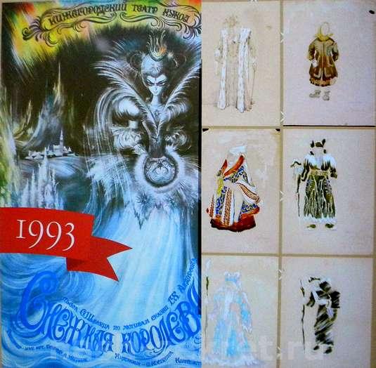 Афиша «Снежная королева» 1993