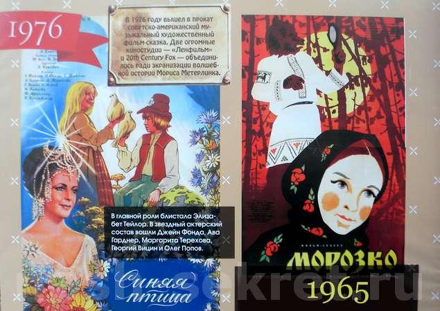 советско-американский музыкальный художественный фильм-сказка