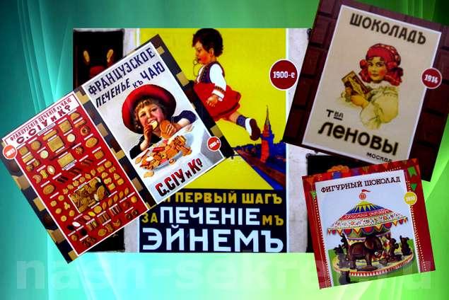 Московские лидеры кондитерского производства начало двадцатого столетия столетия
